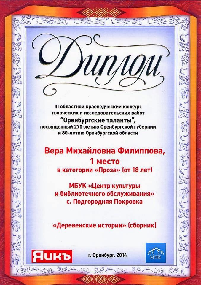 Краеведческий конкурс номинации